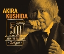 【アルバム】串田アキラ/串田アキラ デビュー50周年記念アルバム ~Delight~の画像