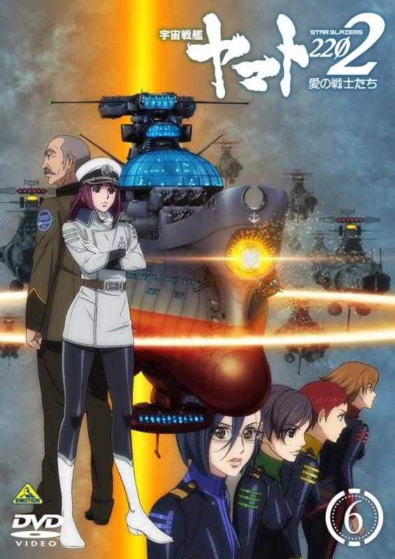 【DVD】劇場版 宇宙戦艦ヤマト2202 愛の戦士たち 6