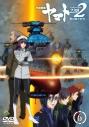【DVD】劇場版 宇宙戦艦ヤマト2202 愛の戦士たち 6の画像