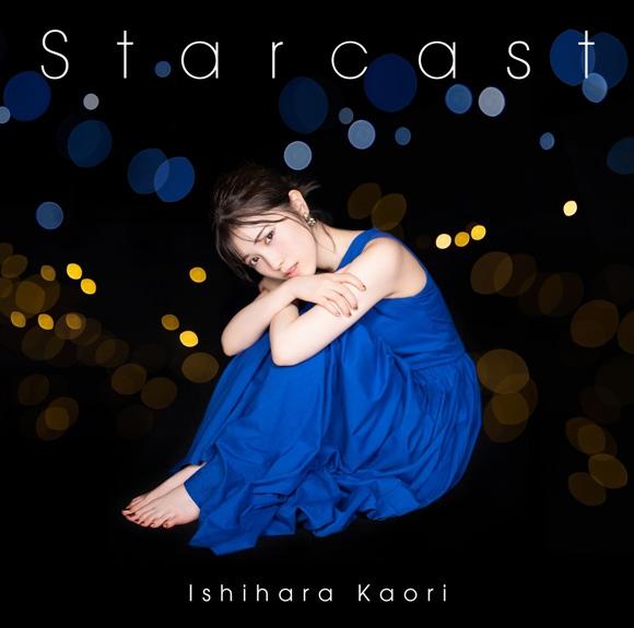【マキシシングル】石原夏織/Starcast 通常盤