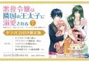 【コミック】悪役令嬢は隣国の王太子に溺愛される(7) ドラマCD付限定版の画像