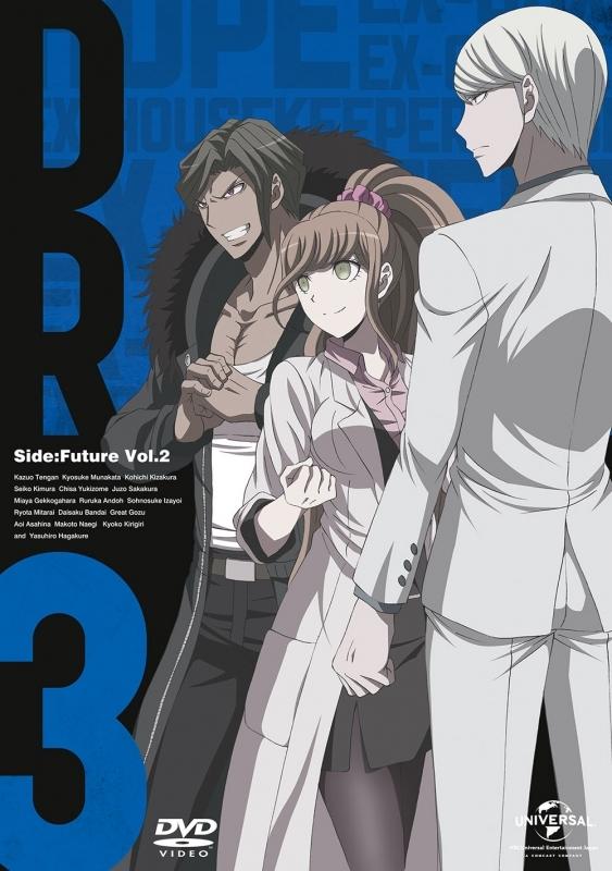 【DVD】TV ダンガンロンパ3 -The End of 希望ヶ峰学園- <未来編> II 初回生産限定版