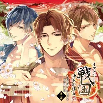 【アルバム】イケメン戦国◆時をかける恋 キャラクターソング&ドラマCD 第三弾 豪華盤