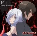 【主題歌】TV 王様ゲーム The Animation ED「Lost Paradise」/Pile アニメ盤の画像