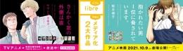 2大メディア化記念リブレ歴代作品販売会inアニメイト池袋本店画像