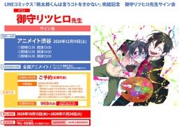 LINEコミックス『桃太郎くんは言うコトをきかない』完結記念 御守リツヒロ先生サイン会画像