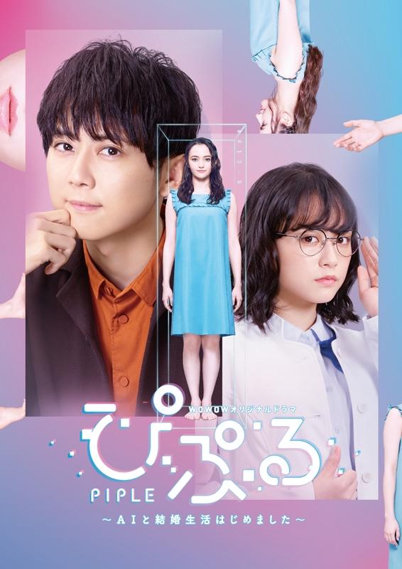 【Blu-ray】ドラマ ぴぷる~AIと結婚生活はじめました~