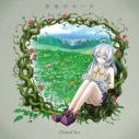 【主題歌】TV 魔女の旅々 ED「灰色のサーガ」/ChouChoの画像