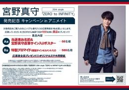 宮野真守 20th single「ZERO to INFINITY」発売記念 キャンペーンinアニメイト画像