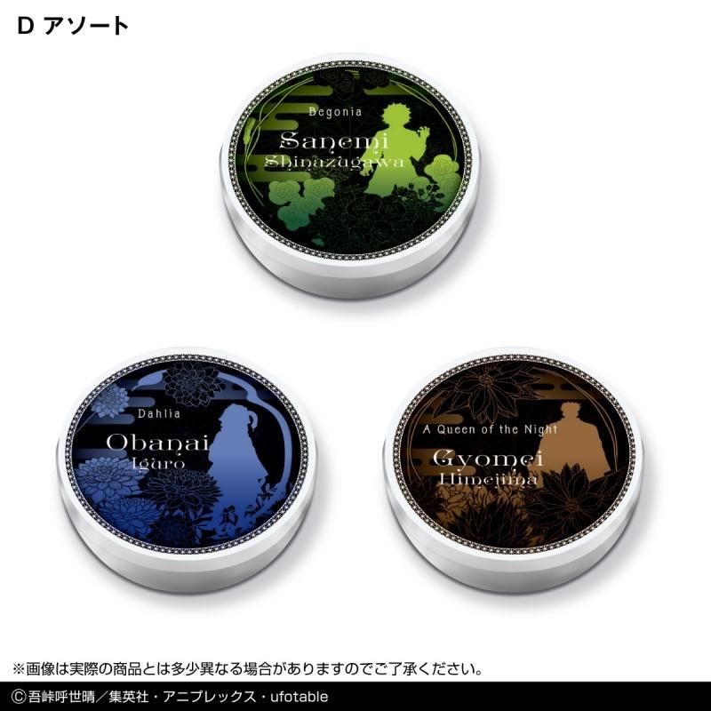 【グッズ-化粧雑貨】鬼滅の刃 マルチクリーム2 Dアソート