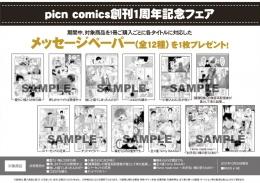 picn comics創刊1周年記念フェア画像
