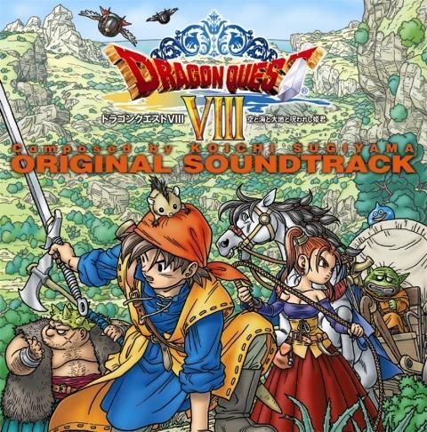 【サウンドトラック】PS2版 ドラゴンクエストVIII 空と海と大地と呪われし姫君 オリジナルサウンドトラック