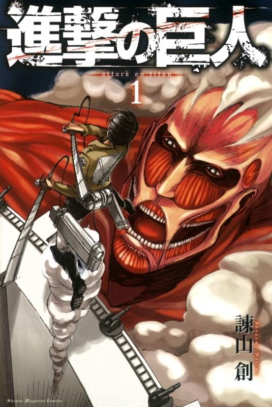 【コミック】進撃の巨人(1)