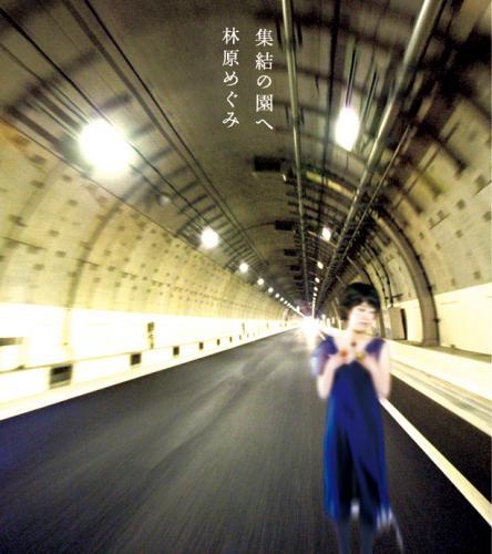【主題歌】CR新世紀エヴァンゲリオン ~最後のシ者~ イメージソング「集結の園へ」/林原めぐみ