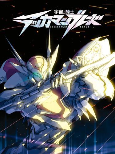 【DVD】宇宙の騎士テッカマンブレード DVD-BOX 初回限定生産版 廉価版