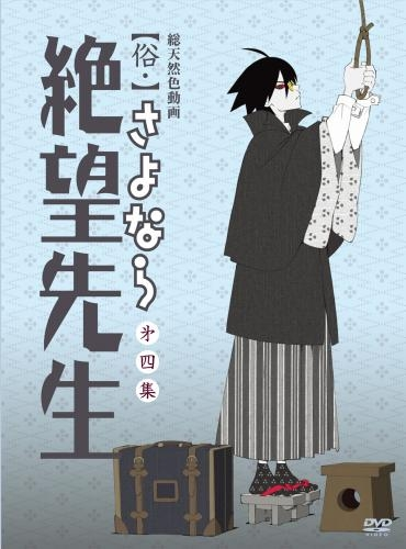 【DVD】TV 俗・さよなら絶望先生 第四集 通常版