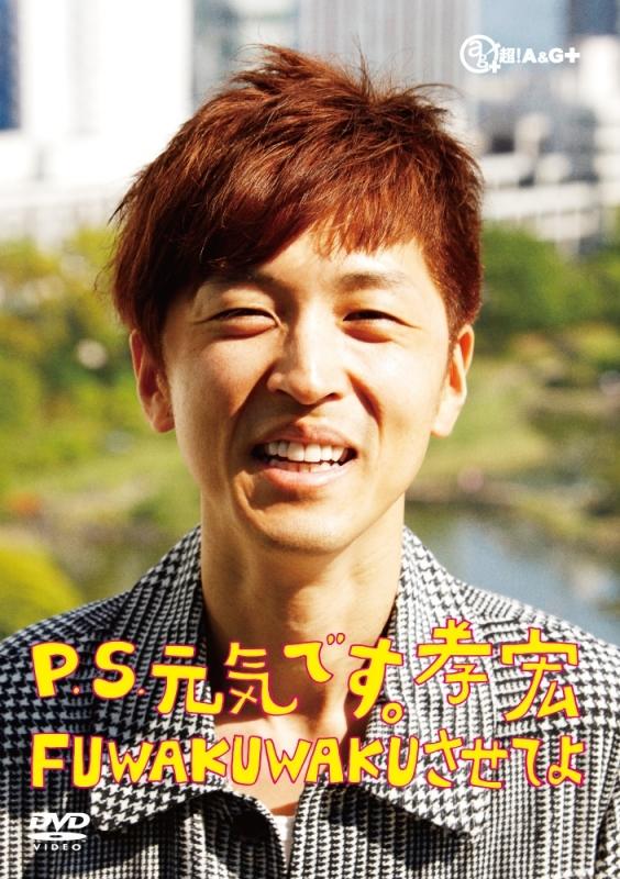 【DVD】P.S.元気です。孝宏 FUWAKUWAKUさせてよ 復刻版