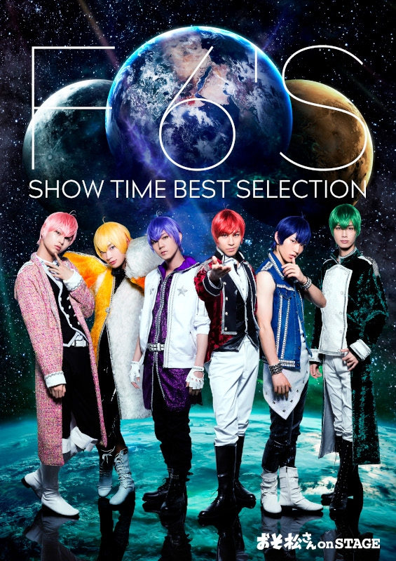 【Blu-ray】舞台 おそ松さん on STAGE ~F6'S SHOW TIME BEST SELECTION~