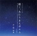 【ドラマCD】聴く、あたりまえポエム (CV.梶裕貴)の画像