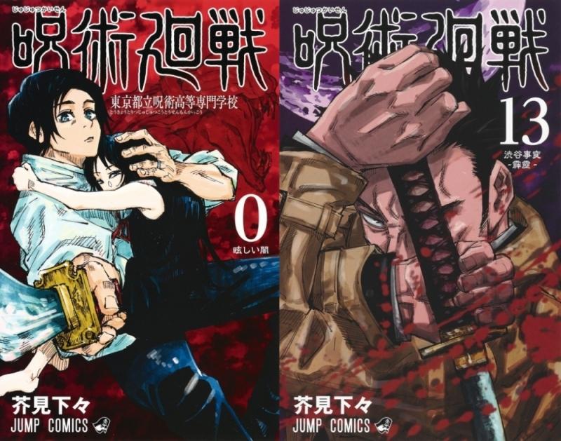 【コミック】呪術廻戦 0~13巻セット_0