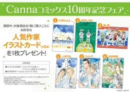 Cannaコミックス10周年記念フェア画像