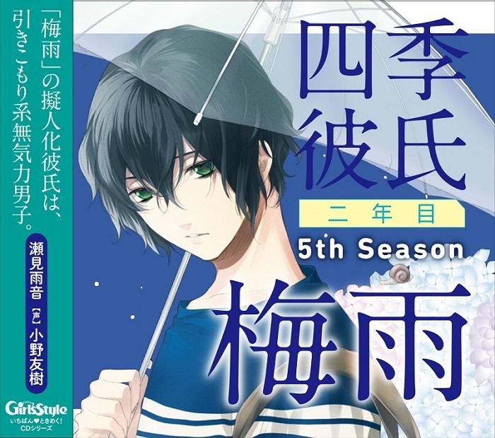【ドラマCD】いちばん・ときめく! CDシリーズ 四季彼氏 二年目 5th Season:梅雨 (CV.小野友樹)
