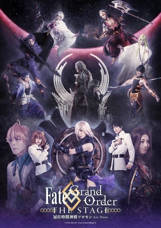 【Blu-ray】舞台 Fate/Grand Order THE STAGE‐冠位時間神殿ソロモン‐ 完全生産限定版