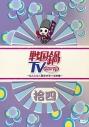 【DVD】TV 戦国鍋TV ~なんとなく歴史が学べる映像~ 拾四の画像