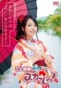 【DVD】三上枝織のみかっしょ! ファンディスク vol.2 ~金沢に行けばいい女になれるよ!~ 豪華版の画像