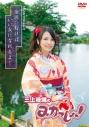 【DVD】三上枝織のみかっしょ! ファンディスク vol.2 ~金沢に行けばいい女になれるよ!~ 通常版の画像