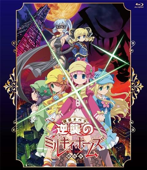 【Blu-ray】劇場版 探偵オペラ ミルキィホームズ ~逆襲のミルキィホームズ~