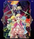 【Blu-ray】劇場版 探偵オペラ ミルキィホームズ ~逆襲のミルキィホームズ~の画像