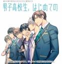 【ドラマCD】男子高校生、はじめての 2nd. after Disc ~GIFT~ アニメイト限定盤の画像