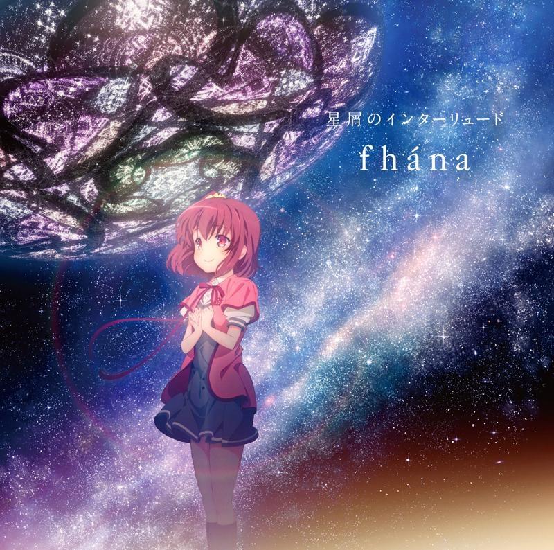 【主題歌】TV 天体のメソッド ED「星屑のインターリュード」/fhana