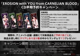 「EROSION with YOU from CARNELIAN BLOOD」CD早期予約キャンペーン画像