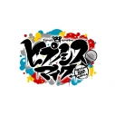 【DVD】ヒプノシスマイク -Division Rap Battle- 7th LIVE SUMMIT OF DIVISIONSの画像
