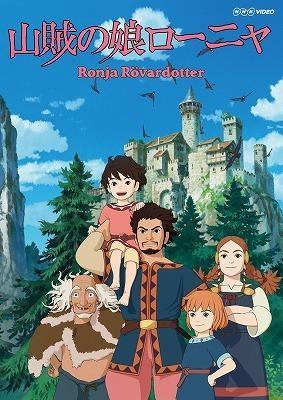 【Blu-ray】TV 山賊の娘ローニャ 3