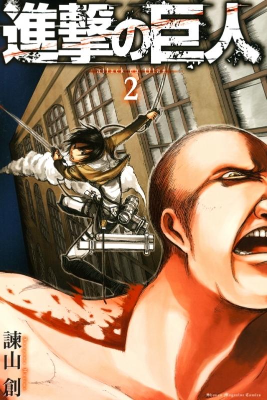 【コミック】進撃の巨人(2)