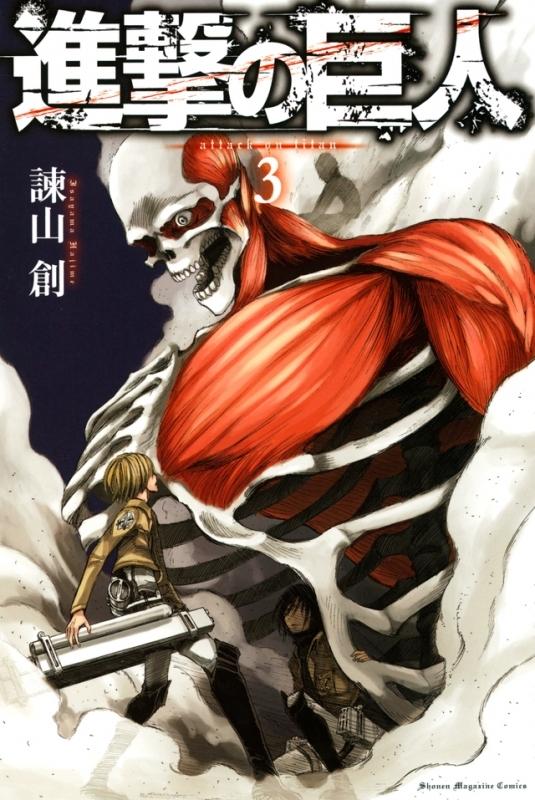 【コミック】進撃の巨人(3)