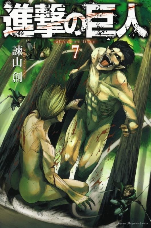 【コミック】進撃の巨人(7)