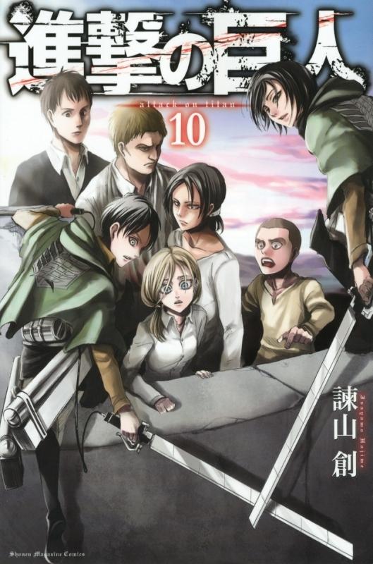 【コミック】進撃の巨人(10)