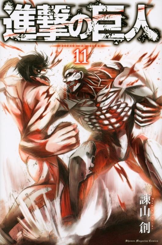 【コミック】進撃の巨人(11) 通常版