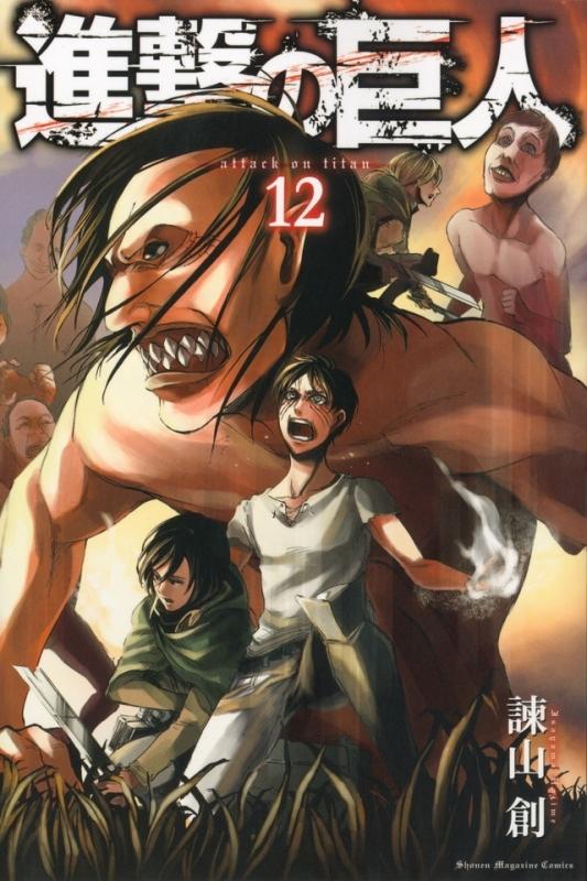 【コミック】進撃の巨人(12) 通常版