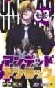 【ポイント還元版( 6%)】【コミック】アンデッドアンラック 1~3巻セットの画像
