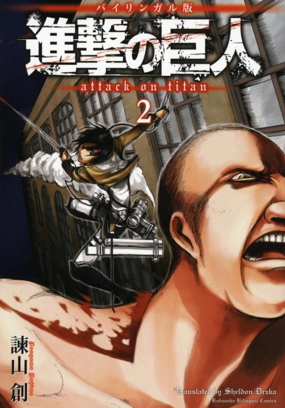 【コミック】バイリンガル版 進撃の巨人2 Attack on Titan(2)