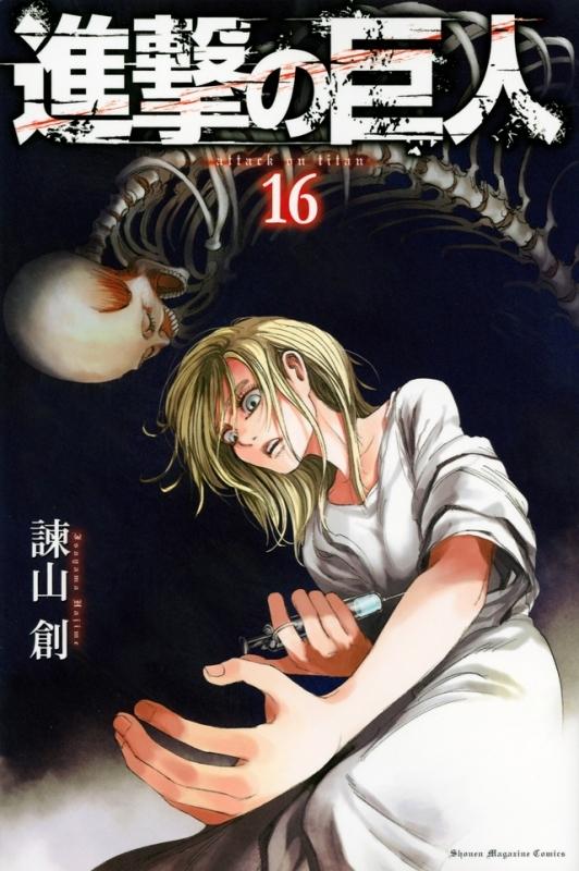 【コミック】進撃の巨人(16) 通常版