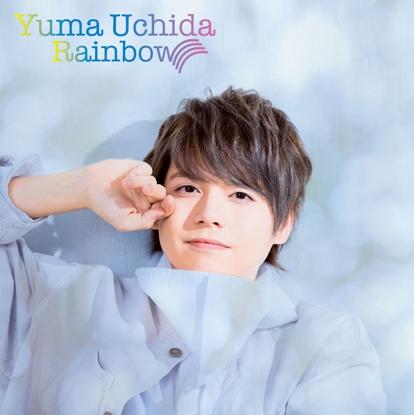 【主題歌】TV この音とまれ! 第2クール ED「Rainbow」/内田雄馬 期間限定盤