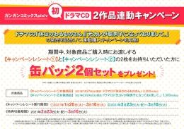 ガンガンコミックスpixiv初ドラマCD2作品連動キャンペーン画像