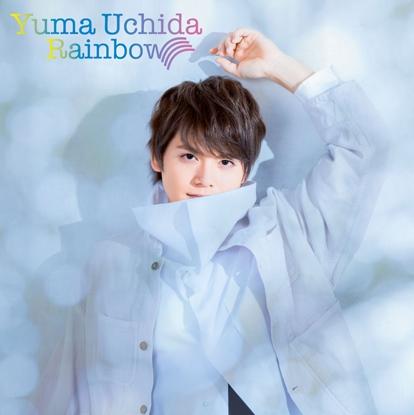 【主題歌】TV この音とまれ! 第2クール ED「Rainbow」/内田雄馬 通常盤