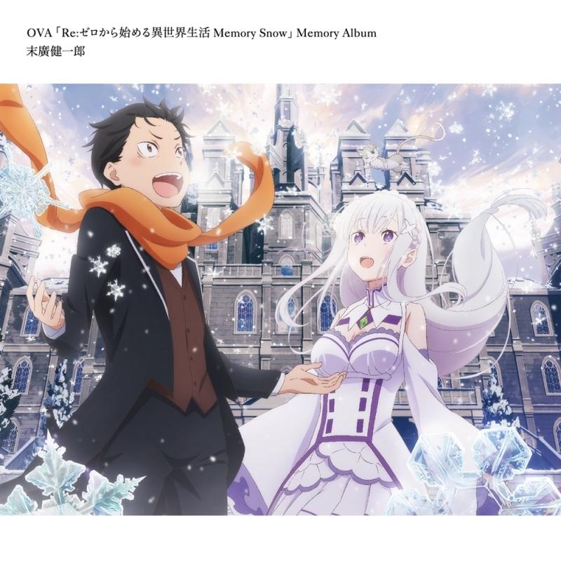 アルバム】OVA Re:ゼロから始める異世界生活 Memory Snow Memory Album ...